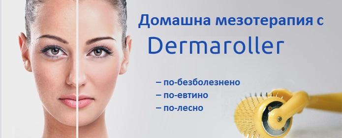 Домашна мезотерапия