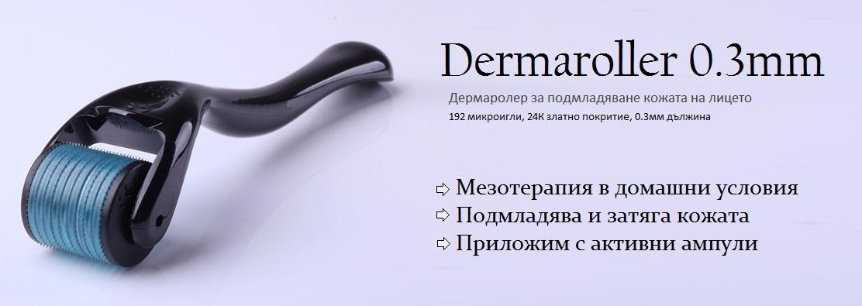 Дермаролер 0,3мм